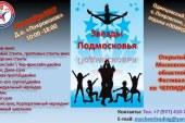 Московский областной фестиваль «Звезды Подмосковья» приглашает!