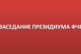 Заседание Президиума Федерации черлидинга России