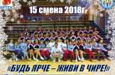 «БУДЬ ЯРЧЕ – ЖИВИ В ЧИРЕ» — 15 смена 2017-2018 гг.