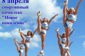 III Ежегодный Открытый кубок Астраханской области по чирлидингу и чир спорту «CHEER-STAR»!
