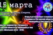 Регламент Открытого первенства Таганрога и Ростовской области — 2018