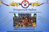 Открытый кубок Московской области по черлидингу — отборочные соревнования Московской области на ЧР ФЧР-2018