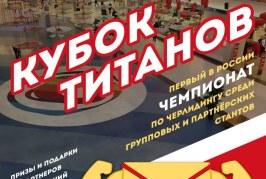 08.04.18 — впервые в России — Кубок Титанов