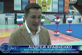 В Таганроге состоялись Чемпионат и Первенство Таганрога и Ростовской области по чирлидингу