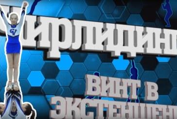 Винт 5/4 в экстеншене из купи в арабеск | Выпуск 14