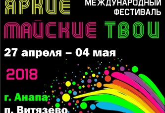 Международный фестиваль «Яркие! Майские! Твои!» — 2018