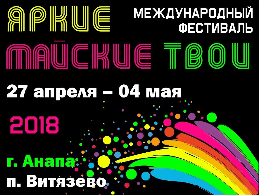 афиша-2018 - на сайт