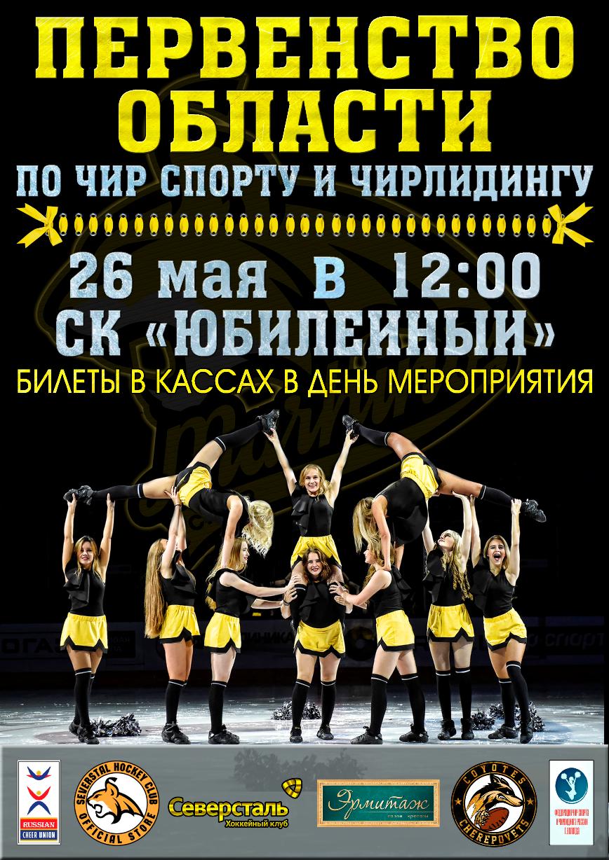 ChEREPOVETs_MAJ2018_2