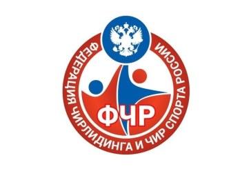План-Календарь основных мероприятий ФЧР на 2019 год