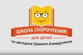 Школа скорочтения и развития памяти — Таганрог