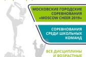 Открытое Первенство среди школьных команд по чирлидингу (чир спорту)