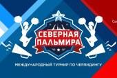 Международный турнир по чирлидингу «Северная Пальмира» — 2019
