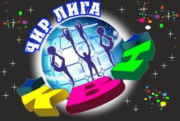 СЕНСАЦИЯ! Впервые в рамках фестиваля «Яркие! Майские! Твои!» состоится КВН!