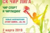 II Открытый Кубок Спортивного Клуба «Чир лига» и турниры All in и Stunt games