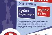 Открытые Межрегиональные соревнования — Кубок Федерации и Кубок вузов!