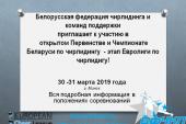 Первенство и Чемпионат Беларуси по чирлидингу — этап Евролиги по чирлидигу
