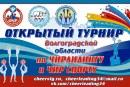 Открытый турнир Волгоградской области по чирлидингу и чир спорту!
