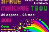 Международный фестиваль «Яркие! Майские! Твои!» — 2019