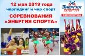 12 мая в Самаре состоятся ежегодные Открытые Соревнования «ЭНЕРГИЯ СПОРТА»