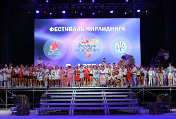 Фестиваль «Будь ярче — живи в чире» состоялся в МДЦ «Артек»