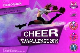 III Всероссийский открытый кубок по чирлидингу (чир-спорту) CHEER CHALLENGE 2019