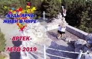 Фильм «Будь ярче — живи в чире» МДЦ «Артек» — лето 2019
