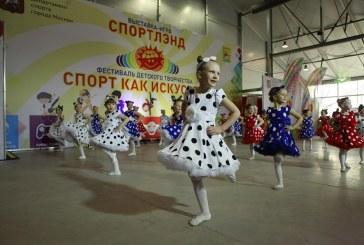 Международный фестиваль детского спорта и творчества «Спорт как искусство» в Москве