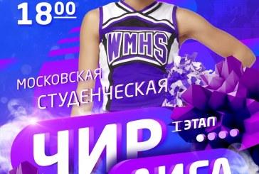 Московская студенческая чир лига ждёт тебя! Прими участие в соревнованиях!