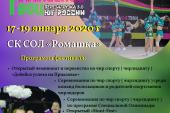 Расписание «ЯМТ Перезагрузка 5.0 Юг России»