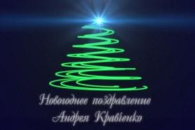 Новогоднее обращение Андрея Кравченко