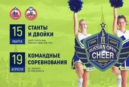«RUSSIAN CHEER OPEN»-2020
