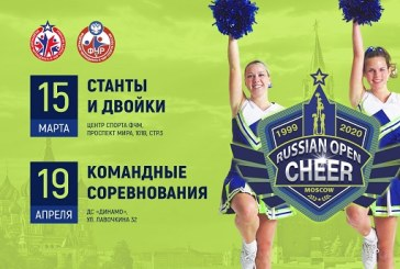 «RUSSIAN CHEER OPEN»-2020