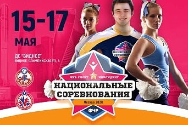 Афиша_Национальные соревнования 2020_1