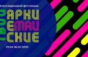 Приём заявок на V Международный фестиваль «Яркие! Майские! Твои!»