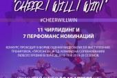 Виртуальный конкурс #cheerwillwin