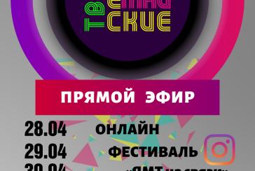 Онлайн фестиваль «ЯМТ на связи»