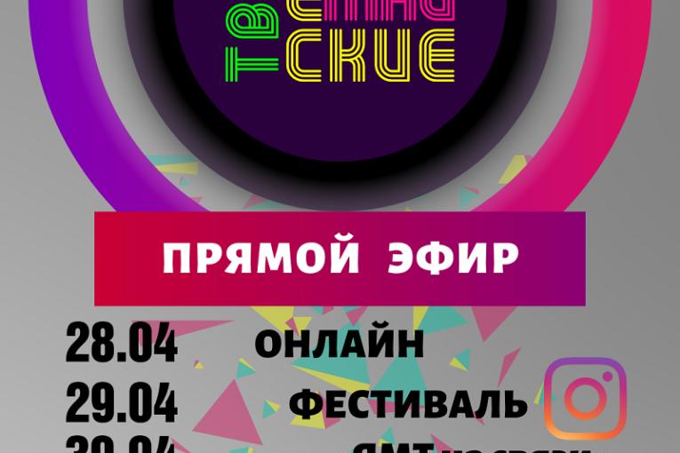 ПРЯМОЙ ЭФИР_ЯМТ