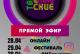 Онлайн фестиваль РООФСО «Федерация чирлидинга Ростовской области» «ЯМТ на связи»