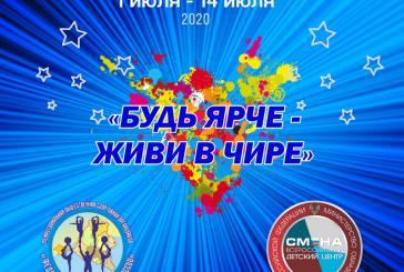 С 1 июля проект «БУДЬ ЯРЧЕ!» стартует в ВДЦ «Смена»