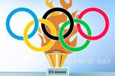 23 июня — Международный Олимпийский день