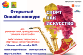 Онлайн-конкурс «Спорт как искусство»