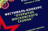 Фестиваль-конкурс «Открытие Московского сезона»