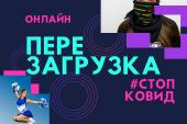 РООФСО «Федерация чирлидинга Ростовской области» проводит Чир фестиваль онлайн ПЕРЕЗАГРУЗКА-стопКовид