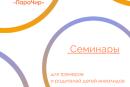 Семинары для тренеров и родителей детей-инвалидов Таганрога