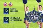 RUSSIAN CHEER OPEN 2020. Командные соревнования. 15 ноября