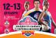 Национальные соревнования-2020. Обновленная информация