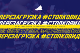 Онлайн фестиваль чир спорта — Перезагрузка #СтопКОВИД. Итоги