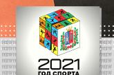 2021 год в Ростове-на-Дону объявлен Годом спорта