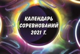 Что готовит нам 2021 год? Публикуем календарь соревнований.