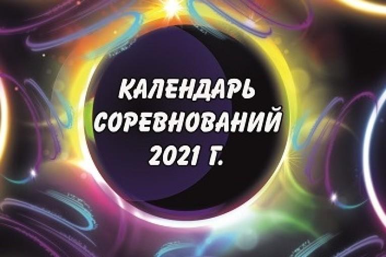 kalendar_sayt1
